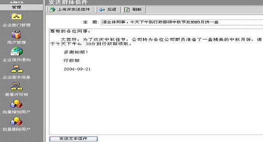 中国科学院邮件系统电子期刊第十期